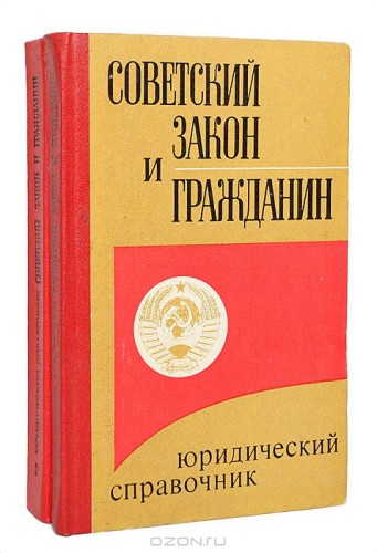 SOVIET-LAW-1980-1003251940_1